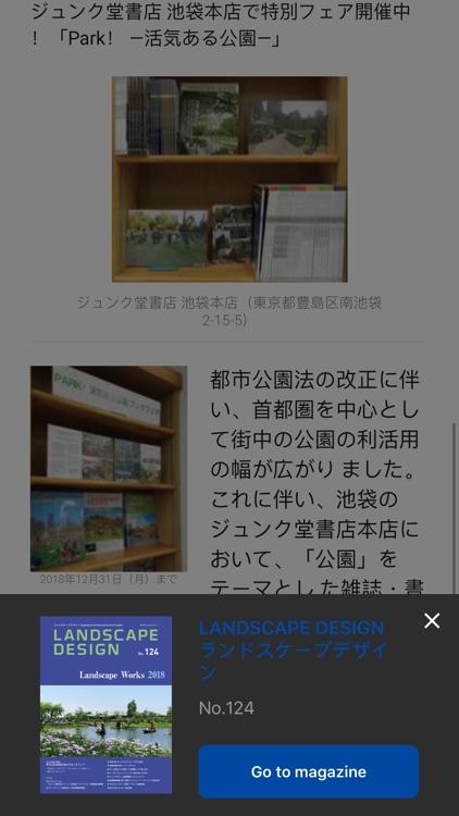 LANDSCAPE DESIGN ランドスケープデザイン screenshot-4