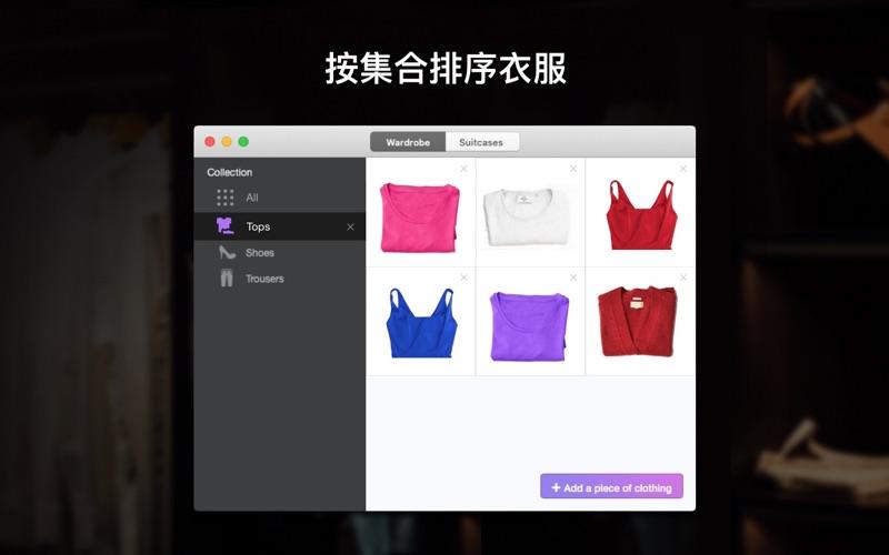 My Wardrobe - 服装搭配 for Mac