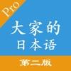 大家的日语-第二版初级日语单词语法学习
