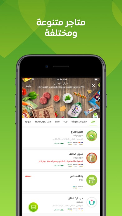 Screenshot for Nana | نعناع in United Arab Emirates App Store