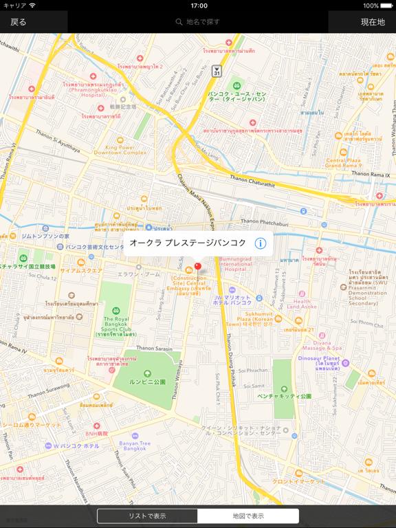 One Harmony:オークラニッコーホテルズ 会員アプリのおすすめ画像3