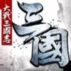大战三国志-新资料片跨服团战