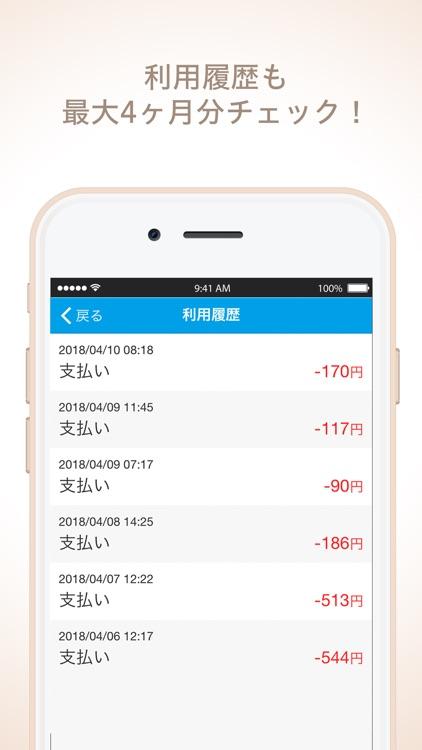 パソリ対応 楽天Edyアプリ screenshot-3