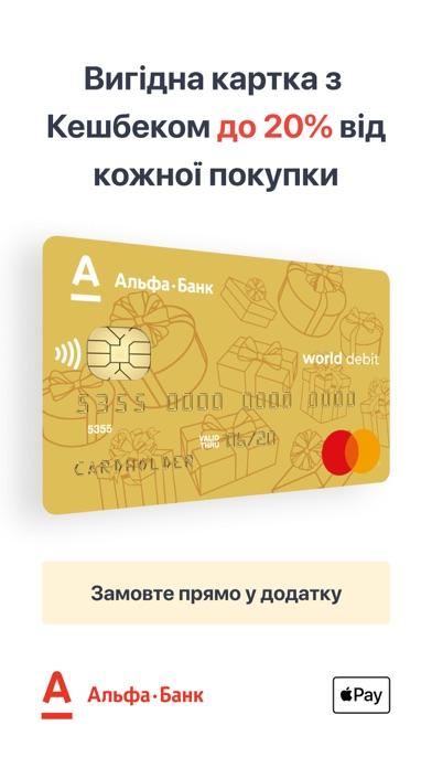 Alfa-Mobile Ukraine