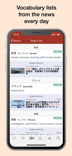 Yomiwa - Japanese Dictionary Screenshot