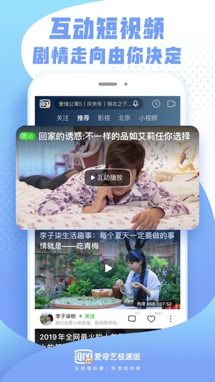 爱奇艺极速版 - 海量电视剧影音浏览器 screenshot-5