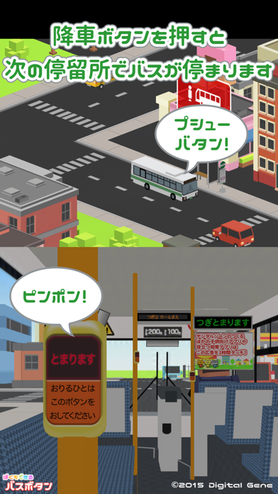 ぼくもできる バスボタンのおすすめ画像2