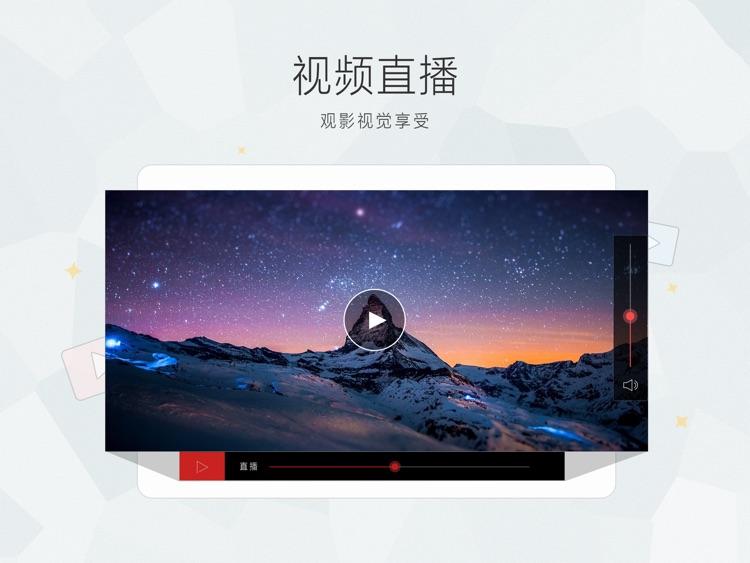 新浪新闻 HD screenshot-4