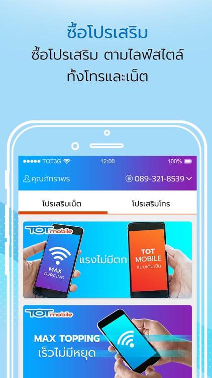 TOTmobile screenshot-4