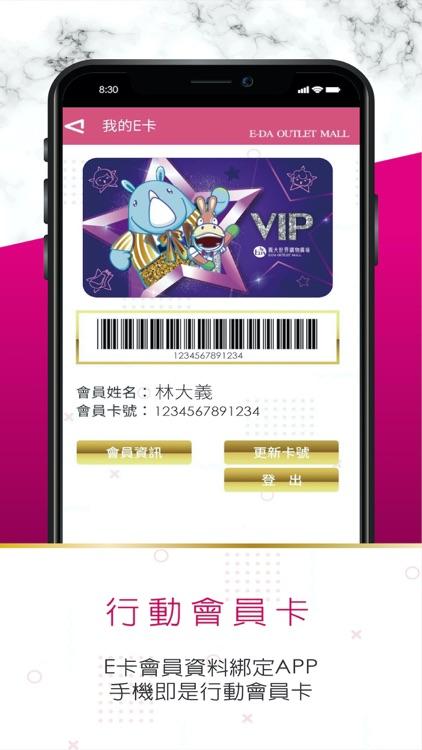 義大Easy購2.0 screenshot-5