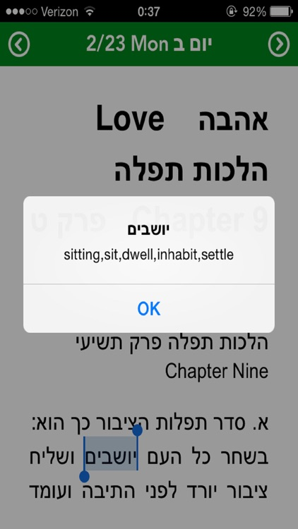 Daily Torah with Chumash, Sid screenshot-3