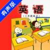 外研版小学英语五年级下册 -课本同步