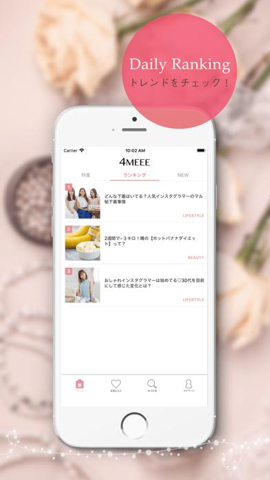 4MEEE (フォーミー) ScreenShot2