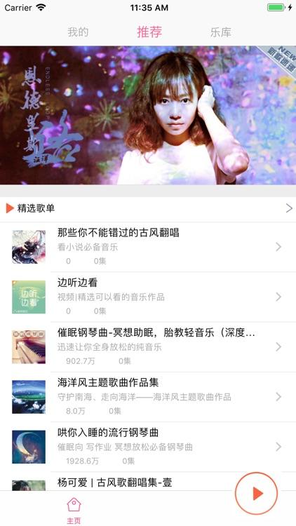 快听音乐 screenshot-0