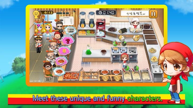 신당동 떡볶이 2 screenshot-3