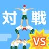 組体操タワー崩し対戦 - iPhoneアプリ