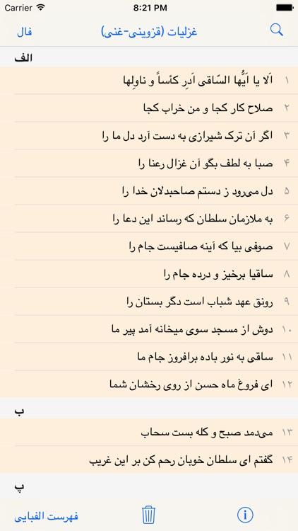 Hafez Jalali screenshot-3