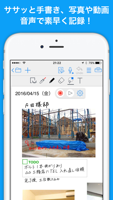 GEMBA Note for Business 4のスクリーンショット5
