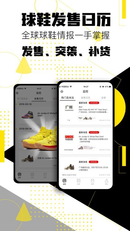 球鞋发售日历-抢鞋X比价X问答