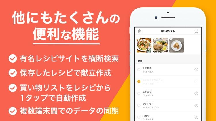 レシピ管理アプリ クックスルー screenshot-8