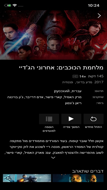 StingTV screenshot-4