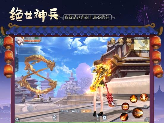 武林外传-国际版 screenshot 9