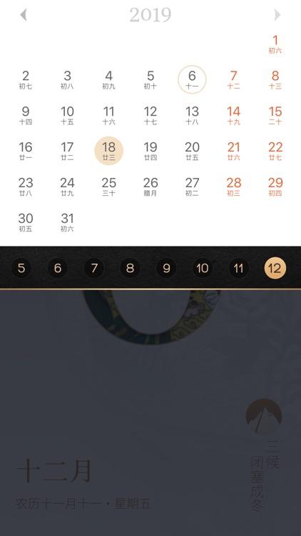 每日故宫 screenshot-2