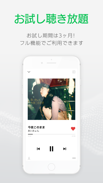 LINE MUSIC 人気音楽が聴き放題音... screenshot1