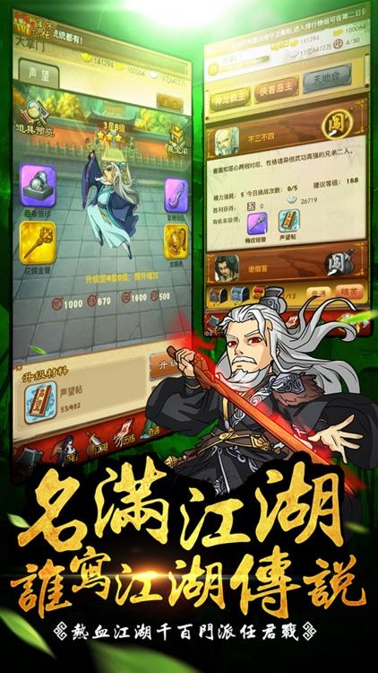 新大掌門 screenshot-3