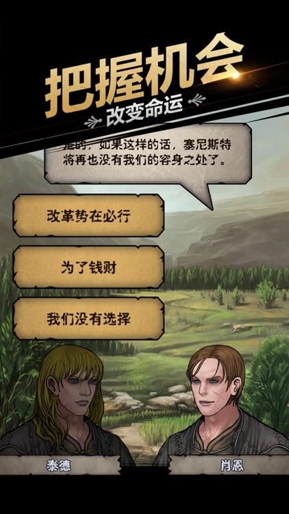 诸神皇冠 screenshot-1