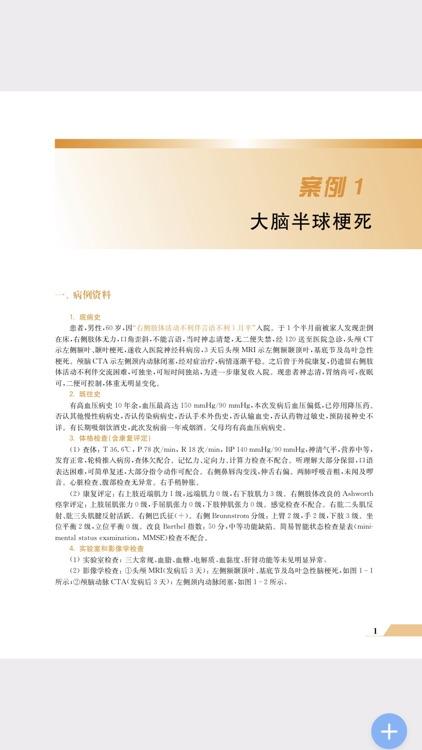 住院医师规培云平台 screenshot-3