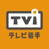 TVIアプリ