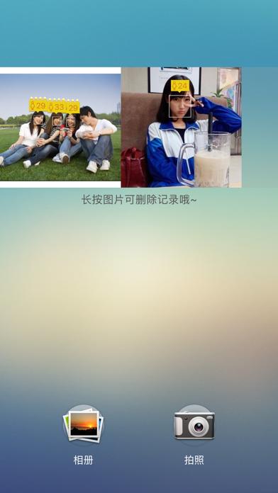 Screenshot #1 pour 颜龄相机