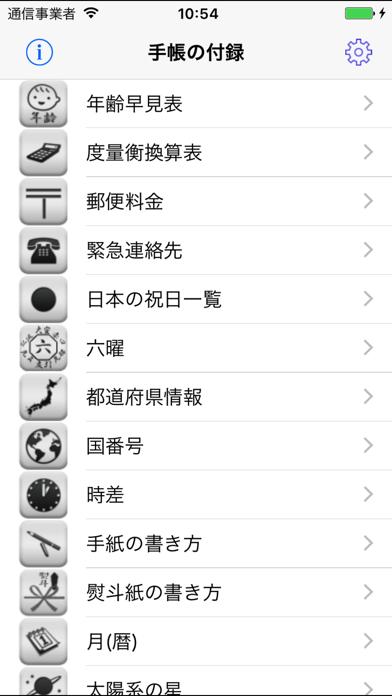 手帳の付録 ScreenShot0