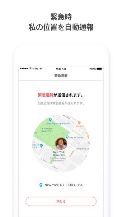 iシェアリング -  GPS 追跡アプリ ともだちを探すのおすすめ画像6