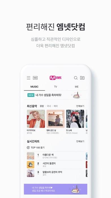 엠넷(Mnet) for Windows