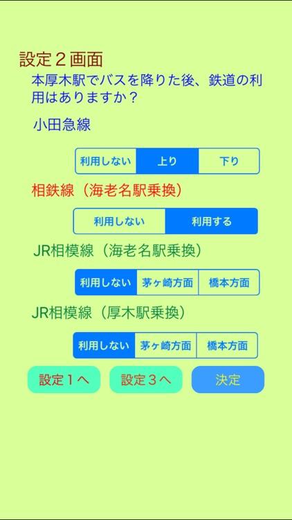 厚木Bus時刻表 screenshot-5