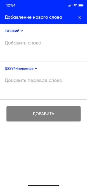 Dzhuuri Perevodchik On The App Store