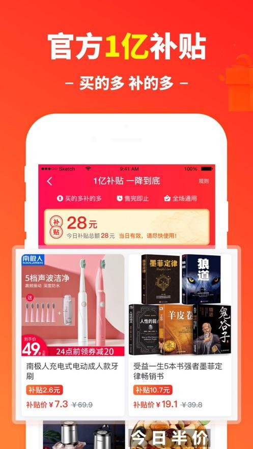 省钱快报-购物前 来省钱 App 截图