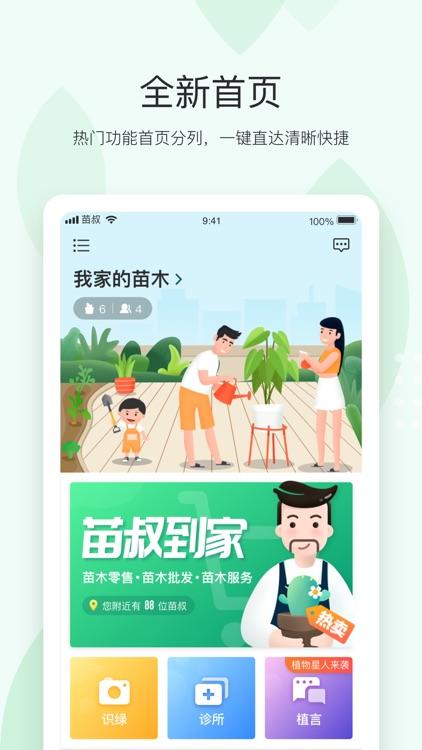 苗叔-专业且有温度的植物平台 screenshot-5