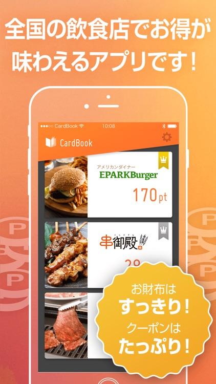 EPARK CardBook-イーパークカードブック- screenshot-0