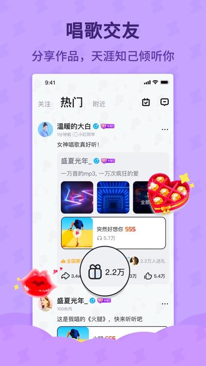 酷狗唱唱斗歌版-排位交友 screenshot-4