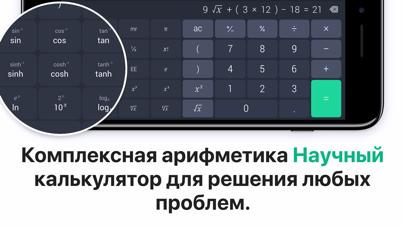 Калькулятор⁺Скриншоты 2