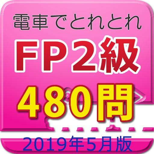 電車でとれとれFP2級 2019年5月版 download