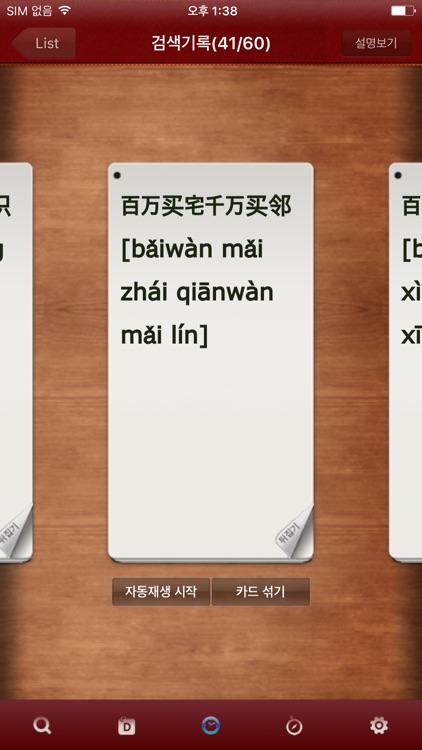 프라임 중한사전 screenshot-4