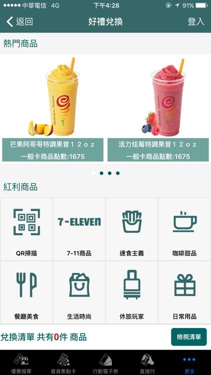 中信卡優惠 screenshot-3