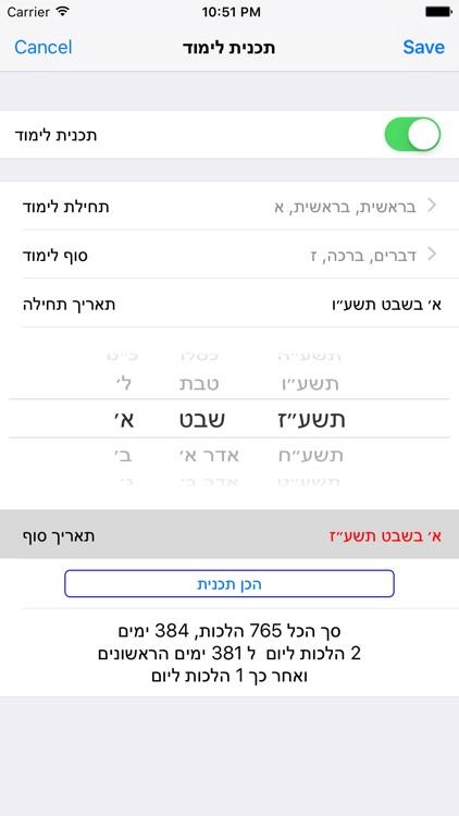 Esh Tanhuma אש תנחומא screenshot-4