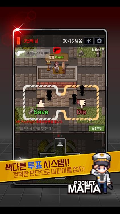 포켓 마피아 - 보이스톡 추리 게임 screenshot-4