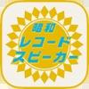 昭和レコードスピーカー