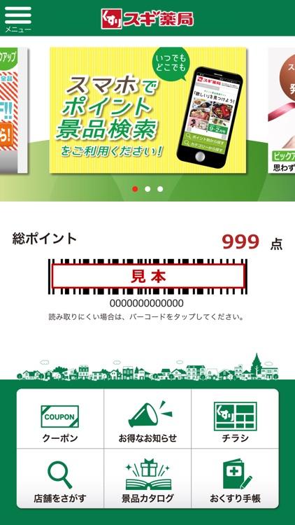 スギ薬局アプリ